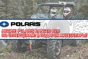Акция: POLARIS RANGER RZR по специальной цене